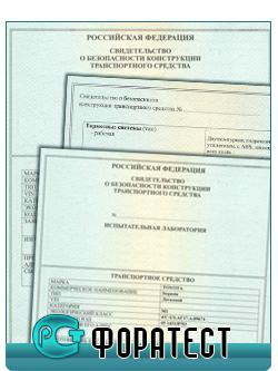Свидетельство о БКТС (Безопасность конструкции транспортного средства)