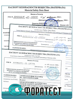 Паспорт (сертификат) безопасности вещества (лист безопасности MSDS)