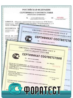 Сертификация продукции и услуг