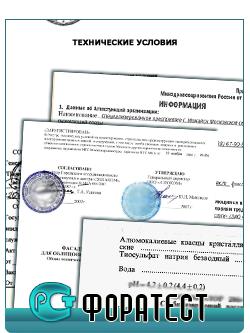 Оформление технических документов