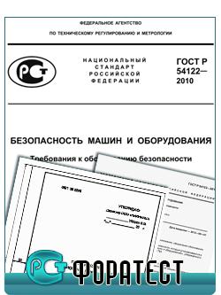 Обоснование безопасности оборудования и объектов