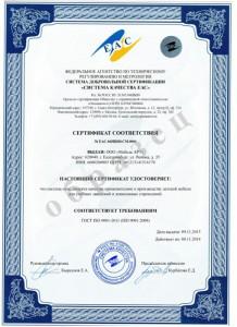 оформить ИСО 9001 в Чистополе