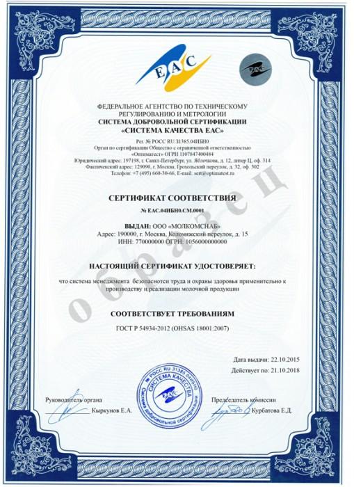 Сертификат соответствия систем менеджмента качества