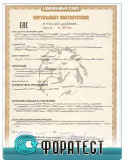 Сертификат технического регламента Таможенного союза